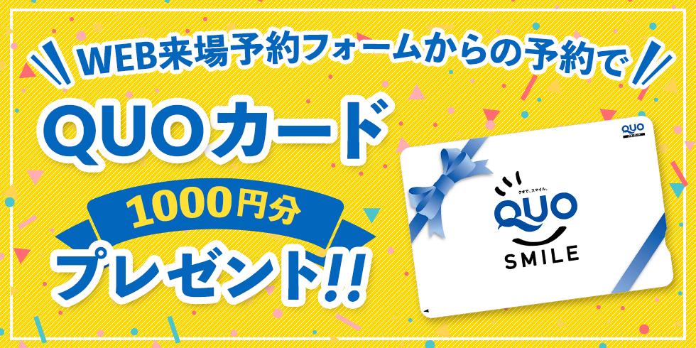 WEB来場予約フォームからの予約でQUOカードプレゼント!